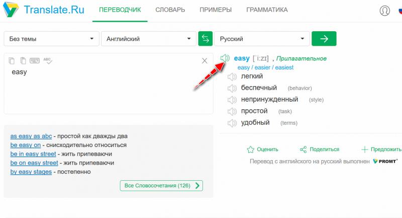 Translate.RU - переводчик и словарь с грамматкой