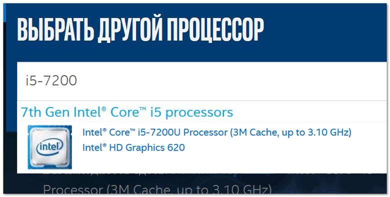 Указываем процессор