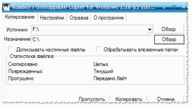 Unstoppable Copier - пример окна программы