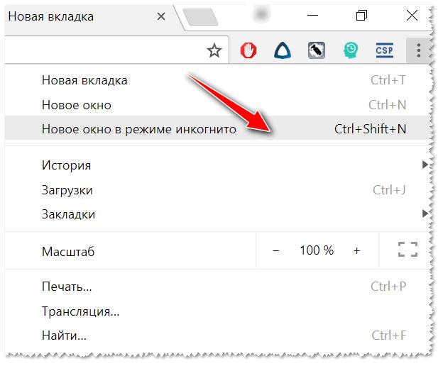 В режиме инкогнито - Chrome не запоминает историю!