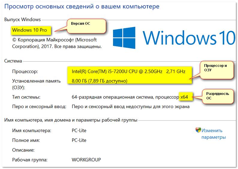 Версия ОС, процессор, ОЗУ