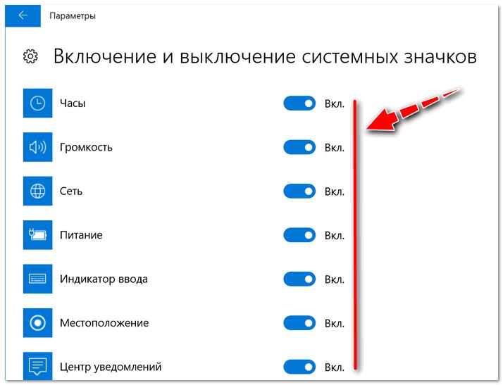 Включение и выключение системных значокв Windows 10