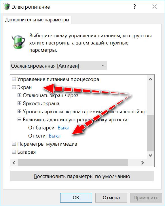 Выключить адаптивную регулировку яркости экрана