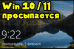 windows-10-prosyipaetsya-sama