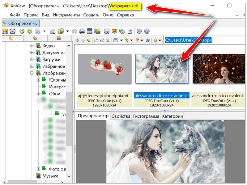 XnView - открыть архив, видны все превью ко всем картинкам