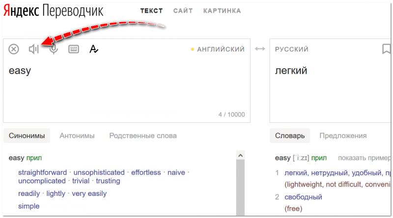 Яндекс-переводчик - как выглядит главная страничка сервиса
