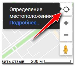 определить текущее местоположение