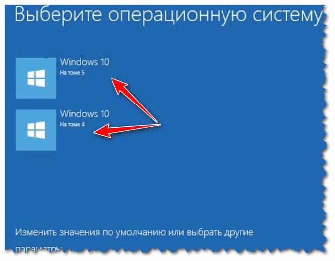 2 ОС Windows на ноутбуке...