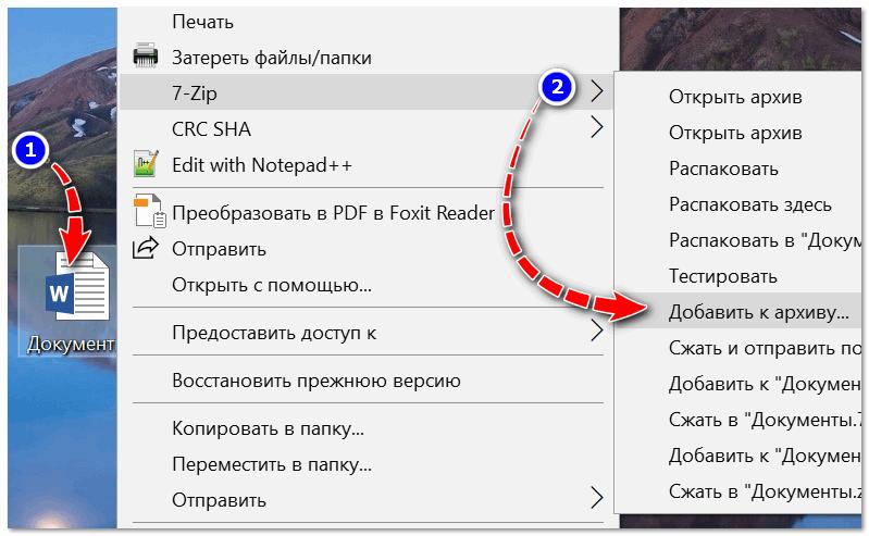 7-ZIP - добавить к архиву
