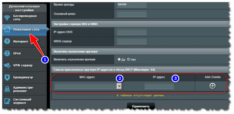 ASUS - привязка IP к MAC-адресу