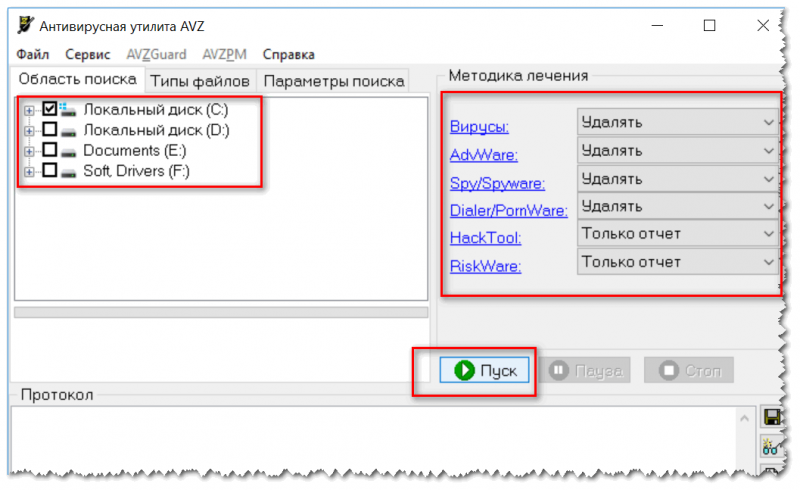 AVZ проверка компьютера на вирусы и рекламное ПО