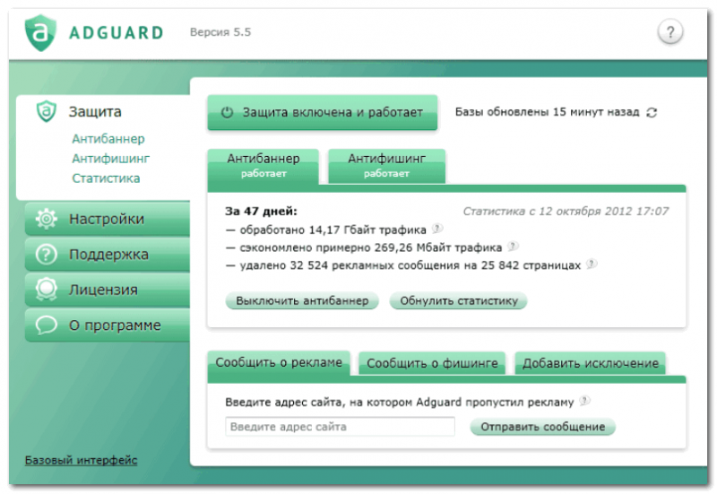 AdGuard - главное окно управления