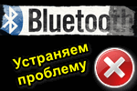 bluetooth-reshenie-problem-s-bluetooth