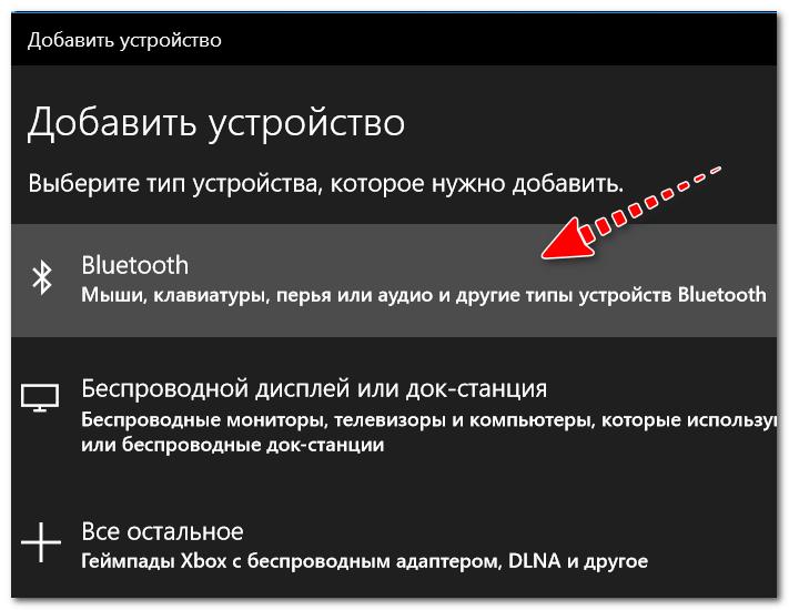Добавление устройства (Windows 10)