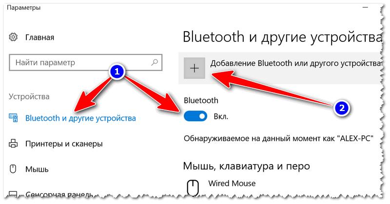 Проверяем, включен ли Bluetooth и начинаем поиск устройства