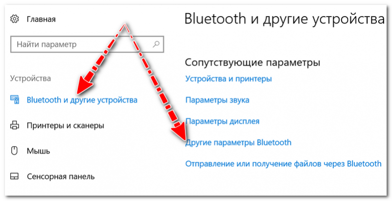 Другие параметры Bluetooth