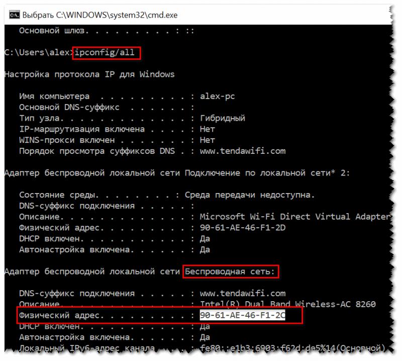 Команда ipconfig/all в командной строке поможет узнать MAC-адрес. (Физический адрес адаптера - это и есть MAC-адрес)