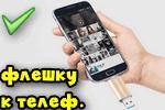 fleshku-k-smartfonu