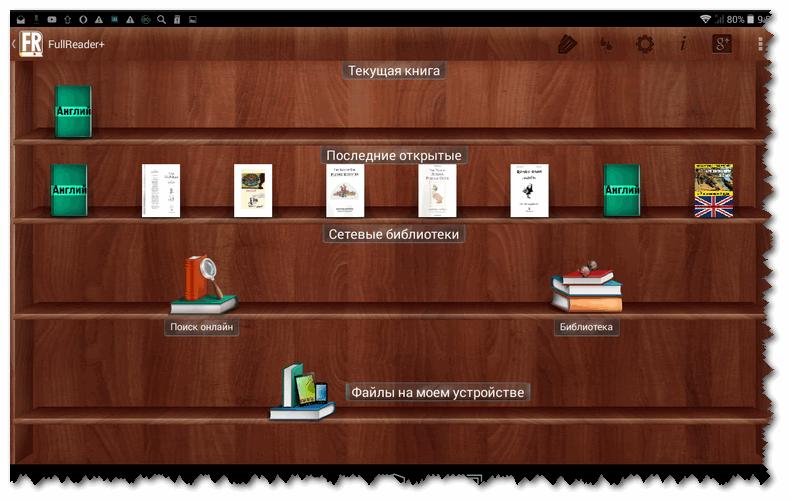 FullReader+ - библиотеки книг