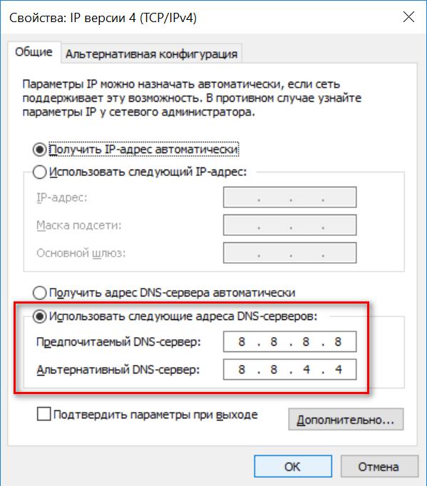 Использовать следующие адреса DNS