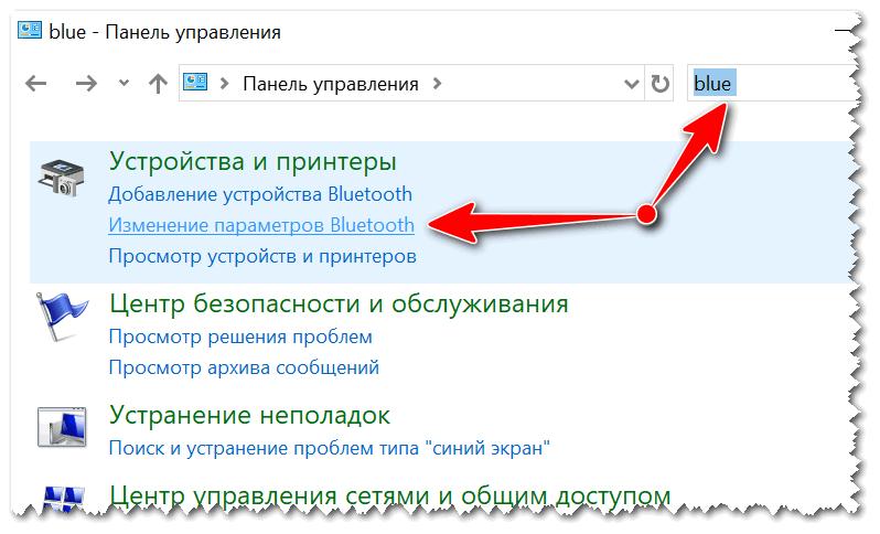 Изменение параметров Bluetooth