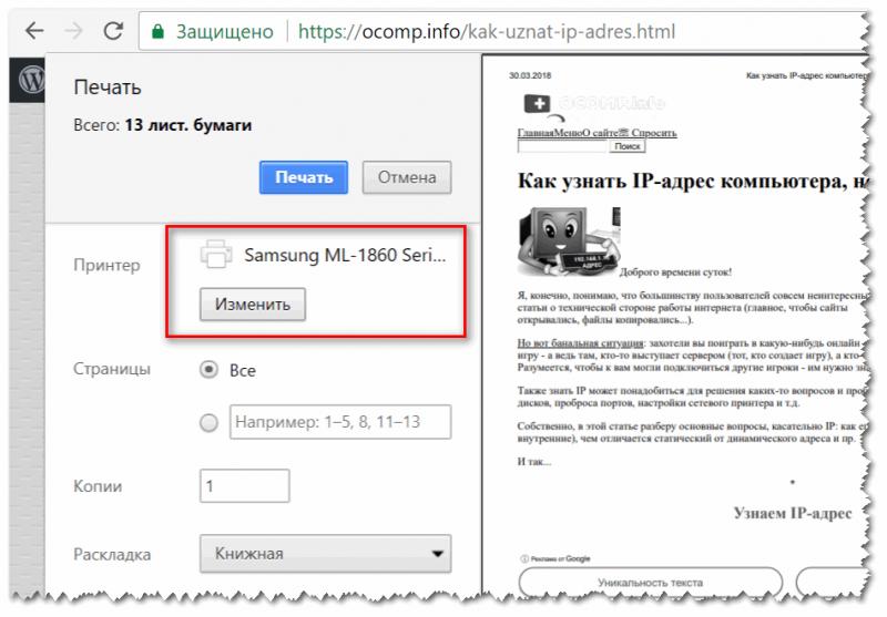 Изменяем принтер на сохранение в PDF
