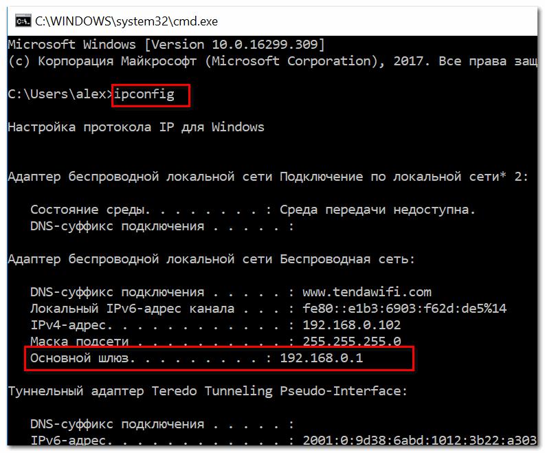 Как узнать IP-адрес для входа в настройки в роутер