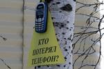 kto-poteryal-telefon