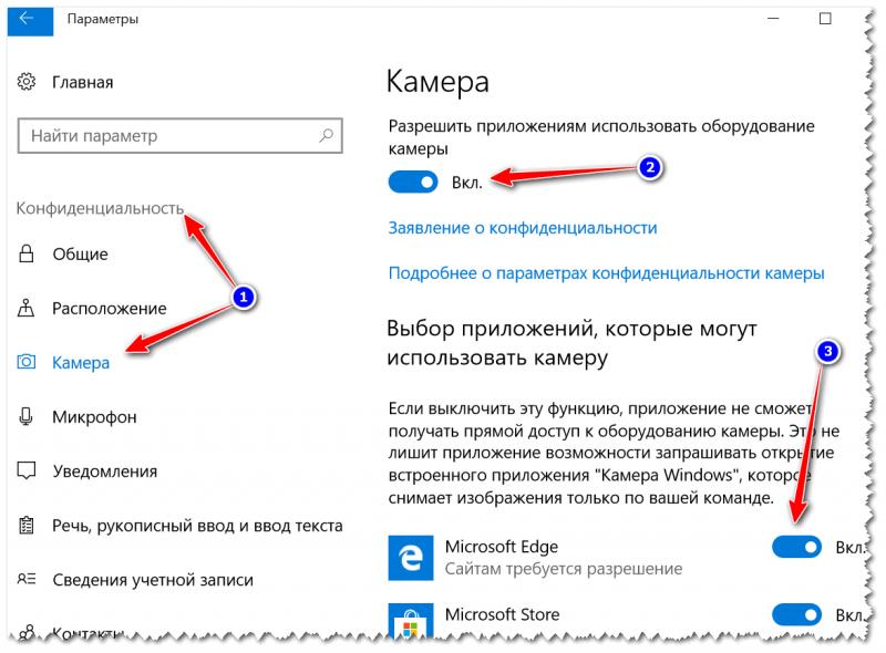 Настройка камеры в Windows 10 (настройка конфиденциальности)