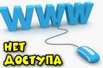 net-dostupa