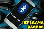 Обмен файлами по Bluetooth