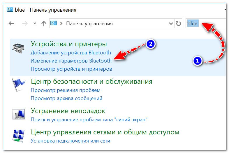 Панель управления - изменение параметров Bluetooth