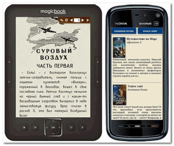 Папирус - отображение онлайн бибилиотеки на телефоне и планшете
