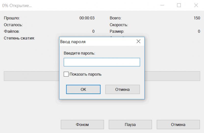 При попытке открыть архив - просят ввести пароль