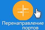 probros-portov