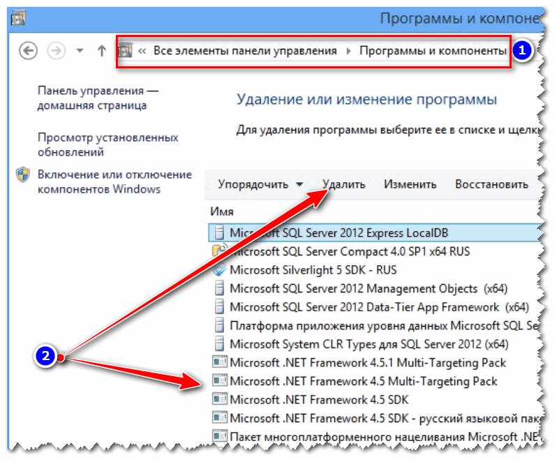 Программы и компоненты - удаляем .NET как обычную программу