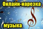 rezhem-muzyiku-onlayn