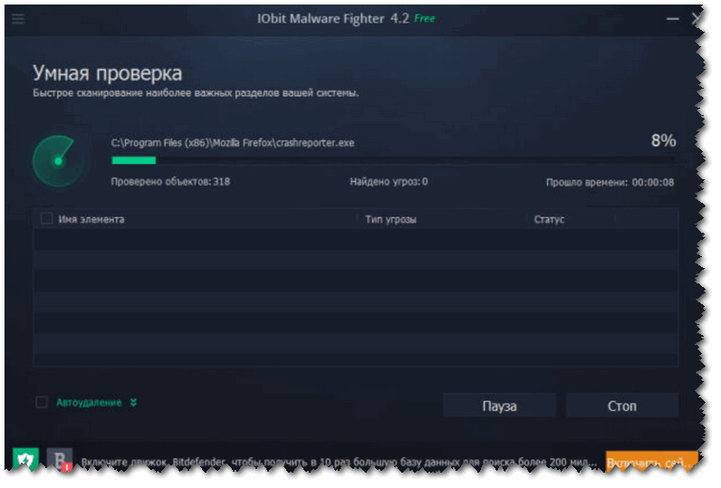 Сканирование системы IObit Malware Fighter