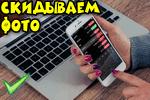 skidyivaem-foto-s-telefona-na-pk