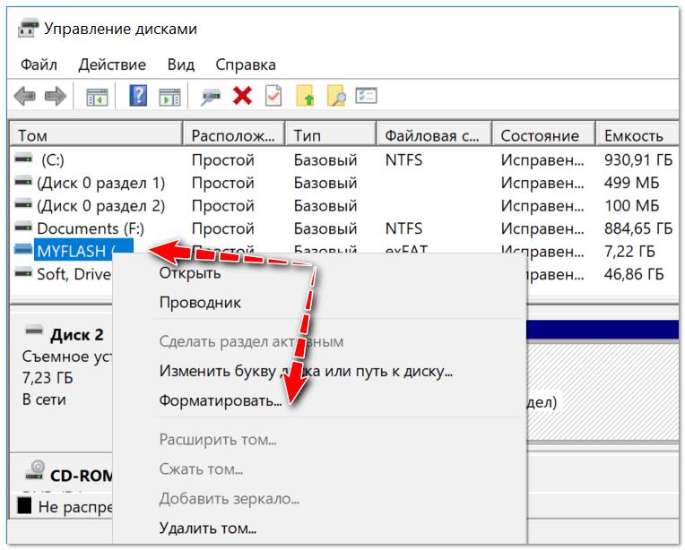Управление дисками - форматировать накоитель