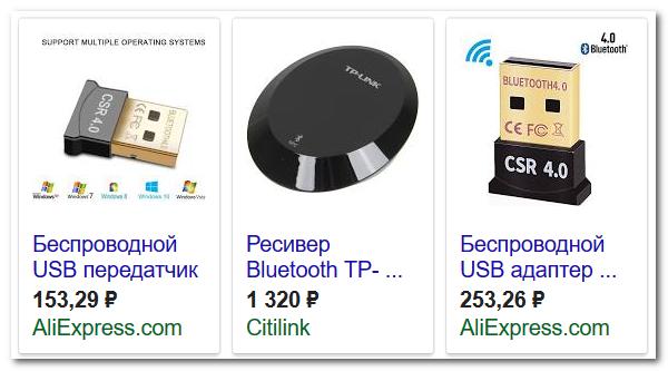 Варианты беспроводных адаптеров Bluetooth