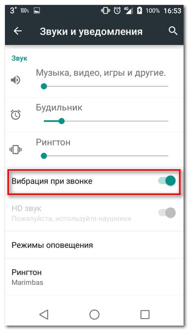 Вибрация при звонке (звуки, Android 5.0)