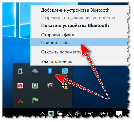 Windows 10 - принять файл по Bluetooth
