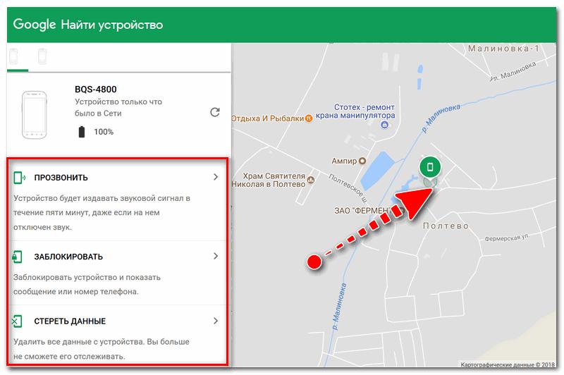 Заблокировать или стереть все данные с телефона (приложение Find My Device)