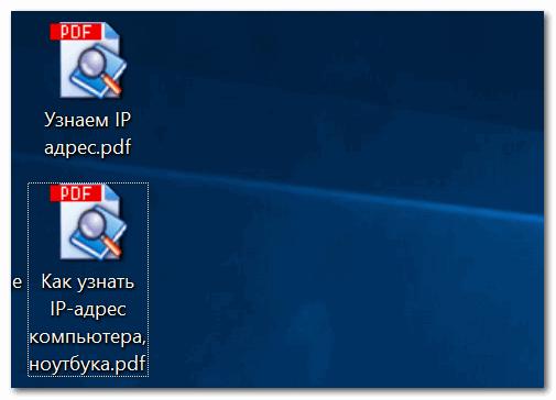 Задача выполнена, файл сохранен