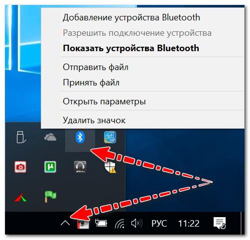 Значок Bluetooth для быстрого подключения устройств и обмена данными