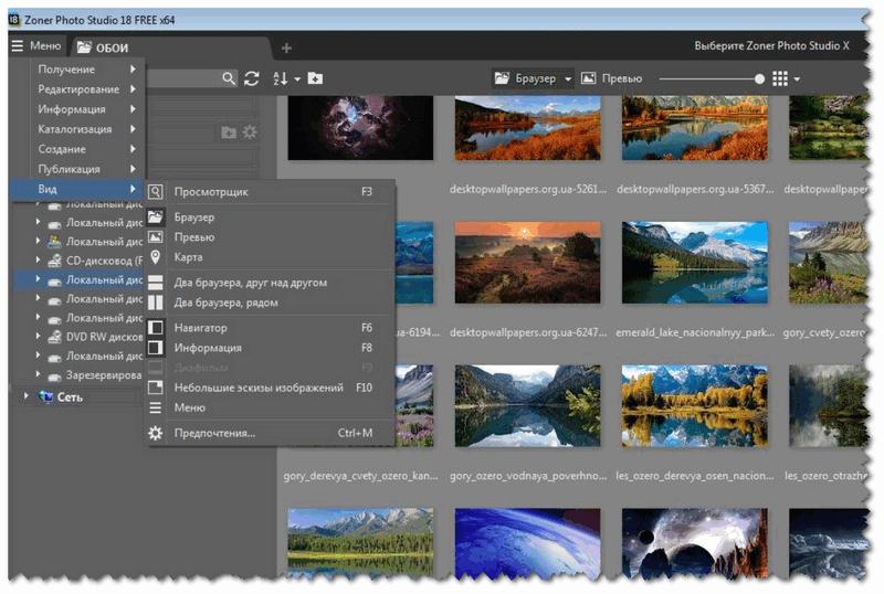 Zoner Photo - главное окно программы