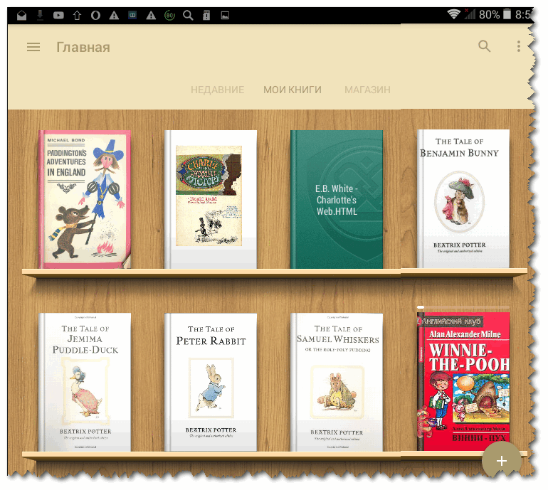 eReader Prestigio - коллекция книг