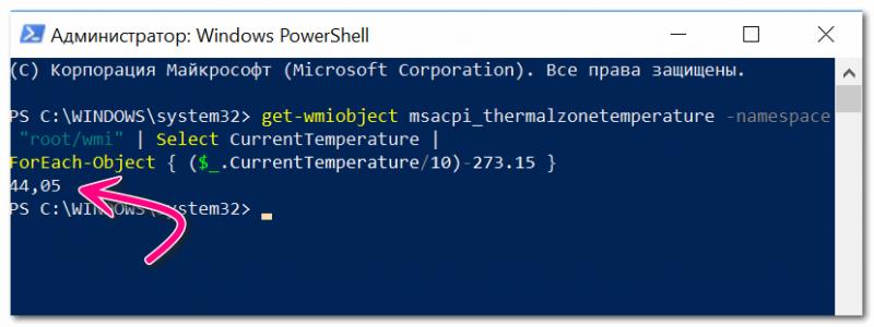 Администратор PowerShell - получили температуру в Цельсиях