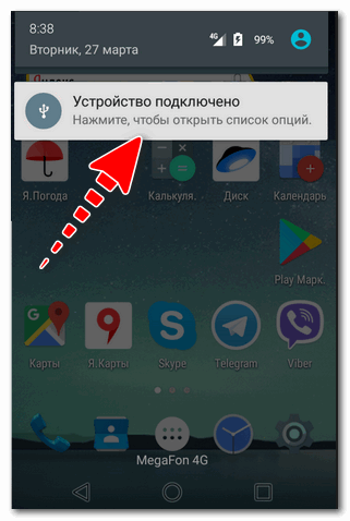 Android - устройство подключено (см. уведомление)